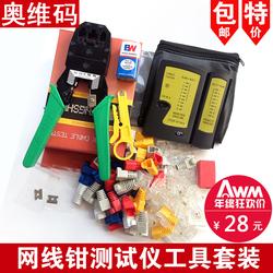 网线钳压线钳子套装测试仪电池水晶头护套网络工具套装三用钳