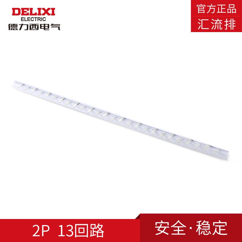 德力西电气汇流排 2P接线排空开连接铜排0.5米紫铜电气汇流排