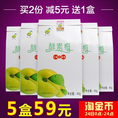 广元堂酵素梅子正品随便孝素梅寿话梅清净颜青梅果咔咔酵素梅5盒