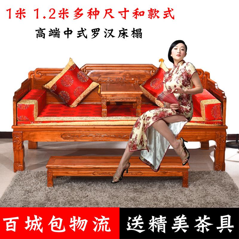 罗汉床实木中式仿古家具榆木雕花罗汉床榻客厅沙发三件套促销包邮
