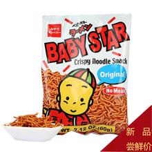 【天猫超市】贝必食乐日本进口原味点心面60g干脆面膨化休闲零食