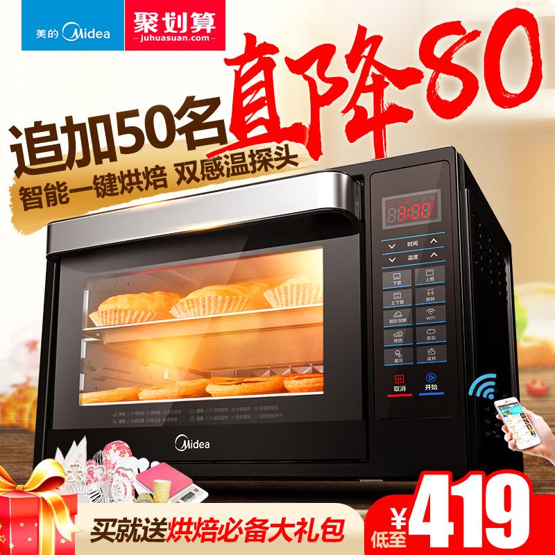 T7 智能家用全自动电烤箱烘焙多功能 美的