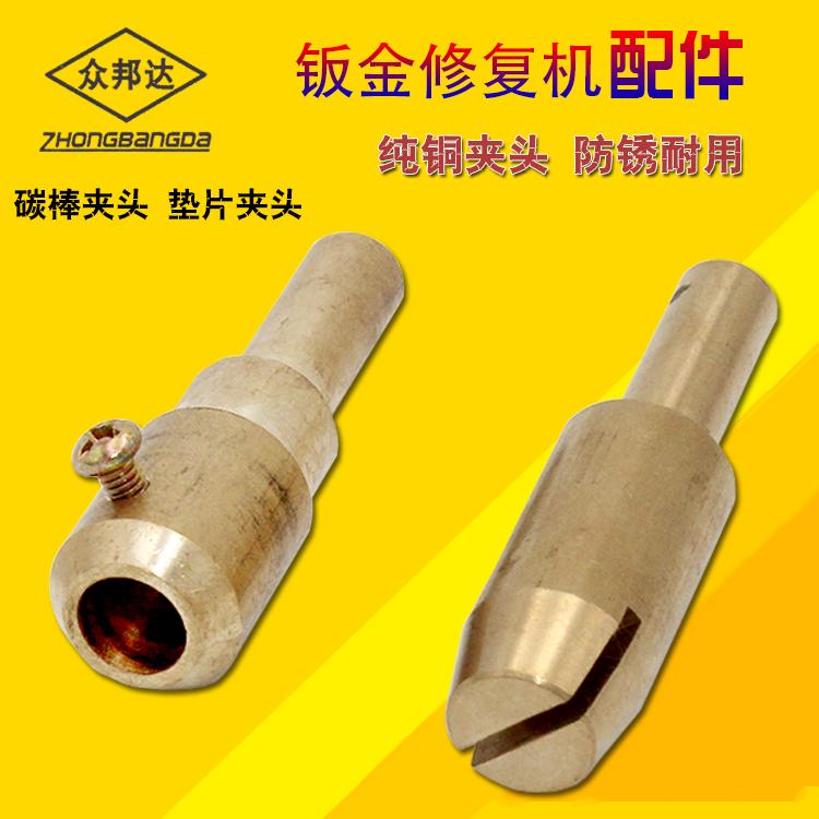 外形修复机圆垫片夹头配件整形机介子机钣金三角片圆垫片碳棒夹头