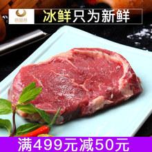 尚品尚 冰鲜家庭牛排套餐团购5单片澳洲进口原切上脑眼肉牛扒牛肉