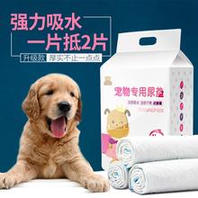 狗狗尿片 宠物用品尿垫猫尿布泰迪尿不湿吸水垫加厚除臭100片包邮