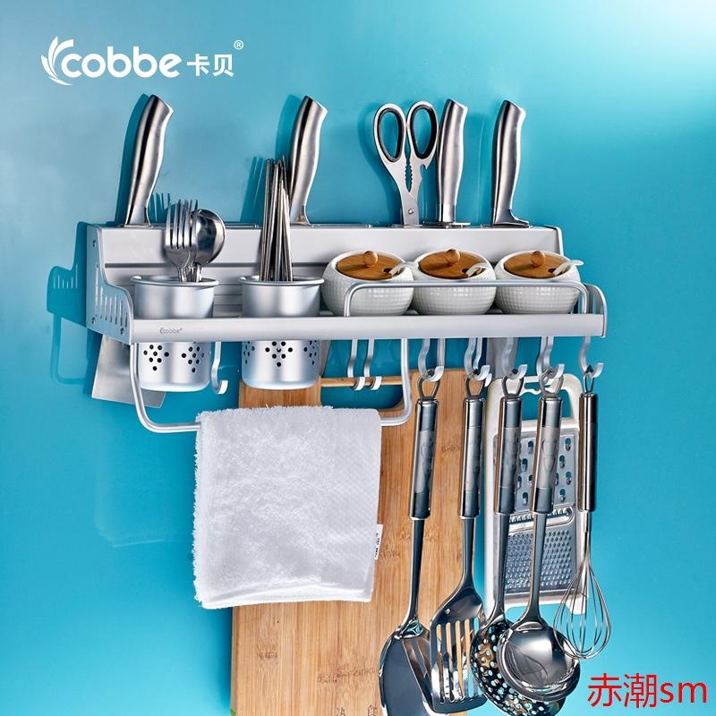 厨卫用品 五金家装刀架刀具架挂架挂钩 太空铝厨房挂件置物架