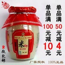 2瓶包邮 湖北特产孝感米酒 米婆婆甜香糯米酒酿(月子醪糟)900g