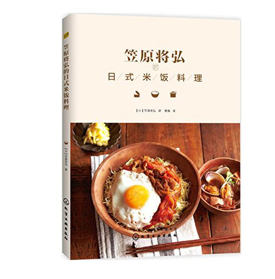 包邮 笠原将弘的日式米饭料理 日本料理书 日式盖饭盖浇饭日本料理diy制作大全教程 日式便当创意设计自制方法步骤详解食烹饪