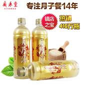 广禾堂月子餐月乃汤台湾月子米酒月子水产妇营养可搭黑麻油生化汤