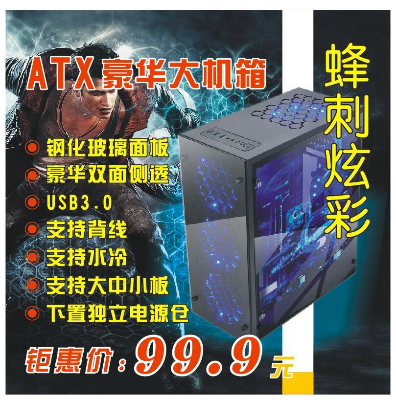 包邮台式机大机箱电脑机箱下置电源台式机主机箱水冷游戏机箱背线