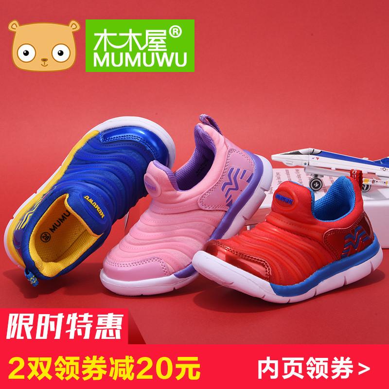 木木屋2017春季新款毛毛虫童鞋宝宝鞋女童儿童运动鞋