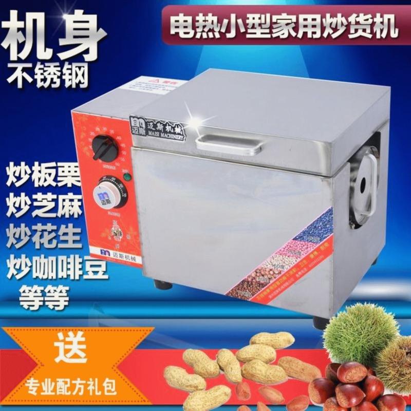 麻杂粮机器炒瓜子花生干果 咖啡豆烘培机家用炒货机 小型电热炒芝