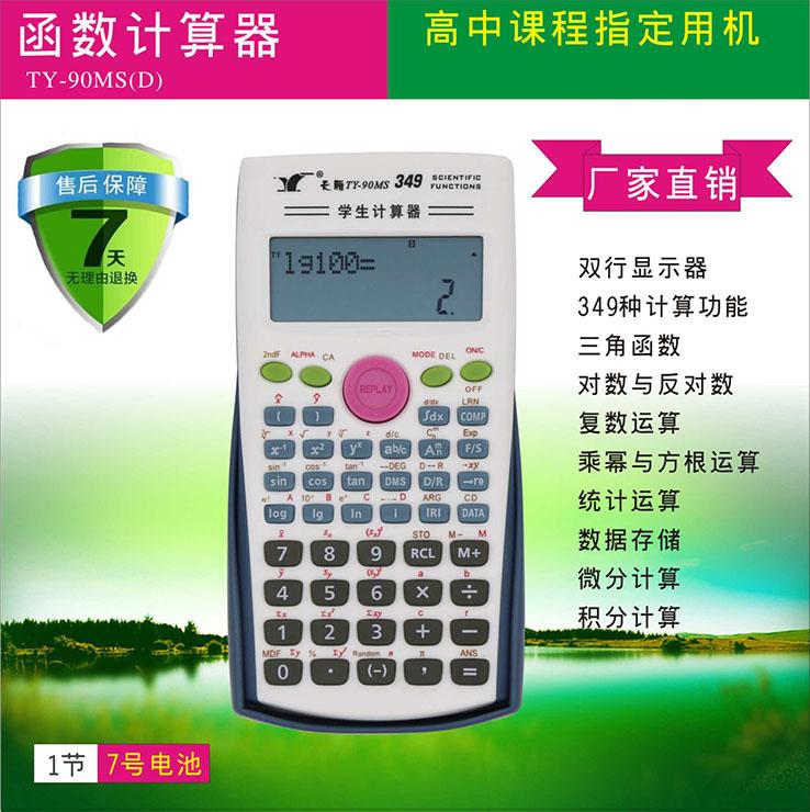 新版天雁牌学生计算器ty-90ms函数科学高中生专用考试正品包邮