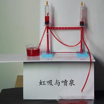 科技小制作益智玩具儿童科学实验虹吸喷泉手工diy幼儿园小学物理