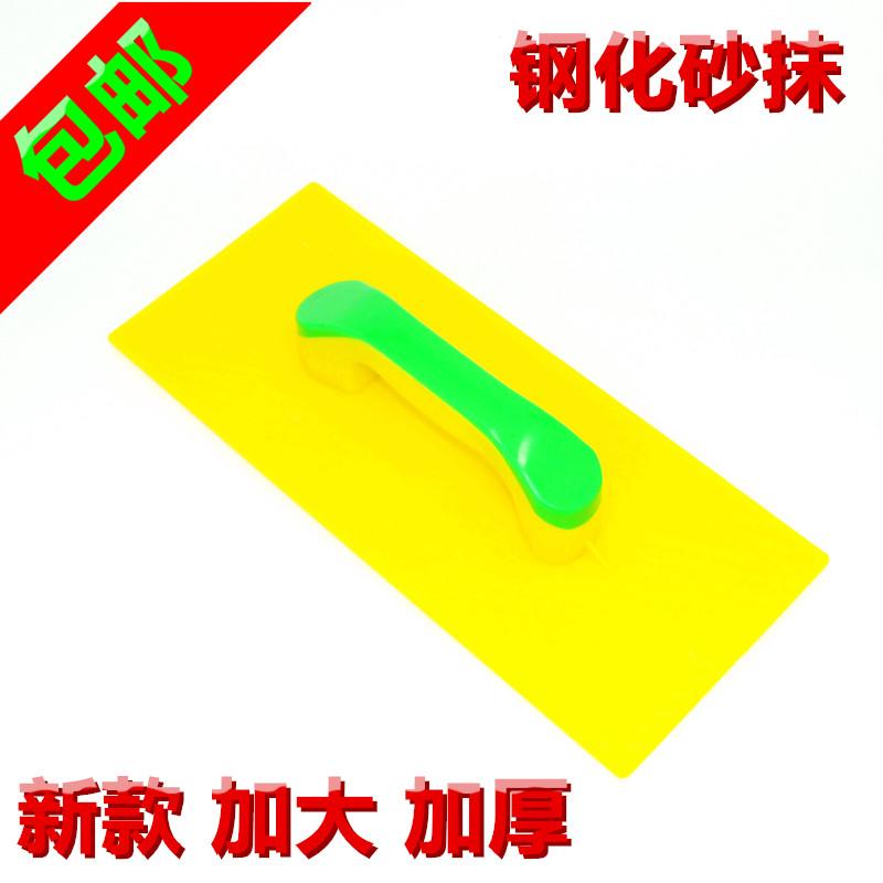 钢化塑料砂抹子 泥板塑料砂板 抹灰板平抹子泥板泥灰抹刀 搓灰板