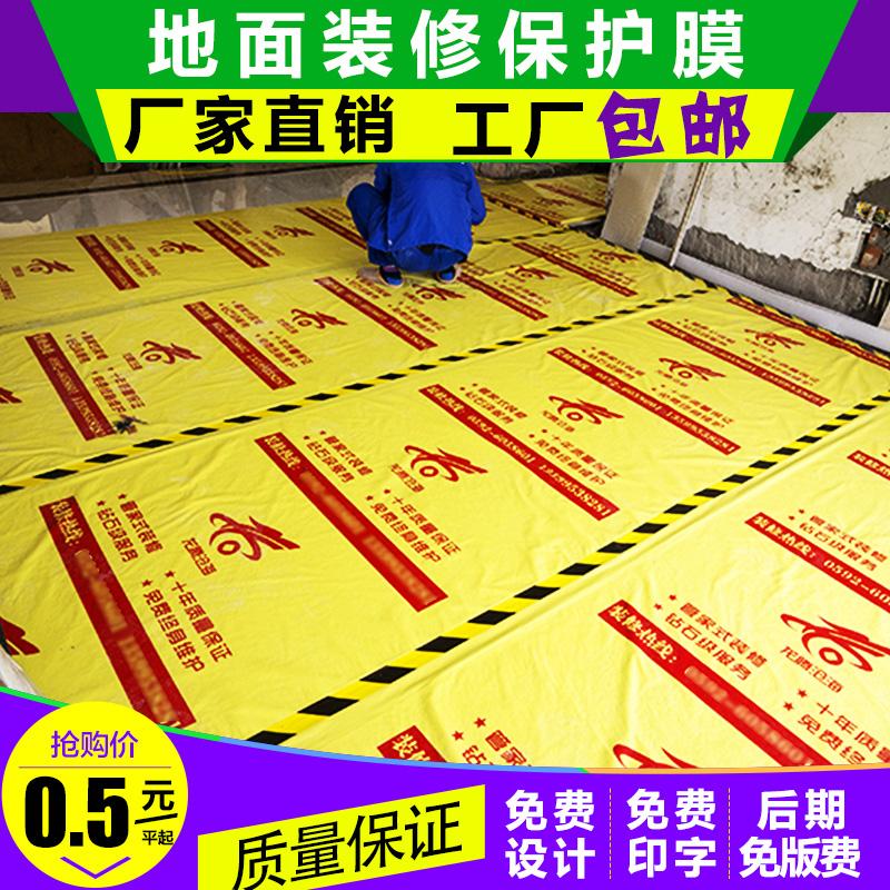 家用地砖瓷砖地面保护膜PVC复合珍珠棉地板装修防潮膜地膜垫定做