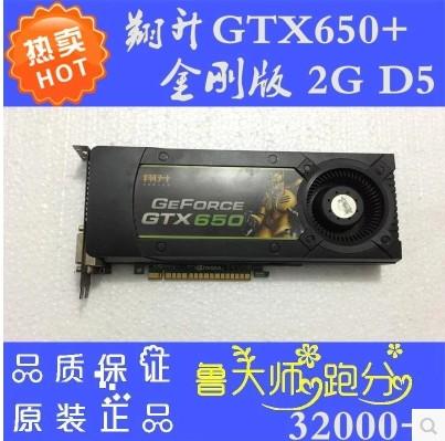 爆新游戏多开显卡翔升GTX650+ 2G D5金刚版 秒华硕GTX650TiGTX750