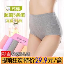纯棉三角裤 头100%纯色 全棉质收腹提臀裤 中腰高腰女士内裤 5条盒装