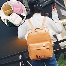 日韩版小清新纯色简约PU皮双肩包女高中学生书包学院风电脑背包潮