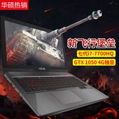 Asus/华硕 F FX63VD7700酷睿i7四核独显吃鸡15.6英寸游戏笔记本
