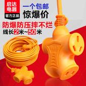 10米插排电动车充电延长接线插线板 包邮 家用电源插座排插防爆3