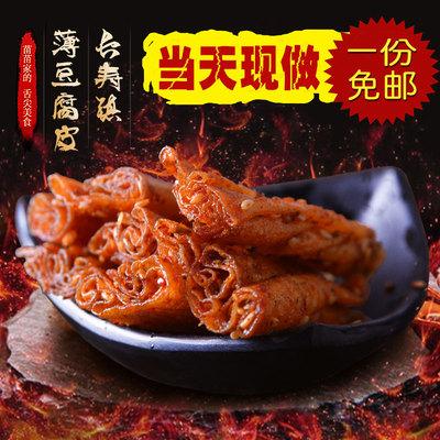 湖南特产香辣豆干500g分 自制辣条片传统休闲零食小吃麻辣香干