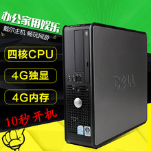 戴尔电脑小主机独显游戏i3i5i7迷你台式电脑整机全套办公家用娱乐