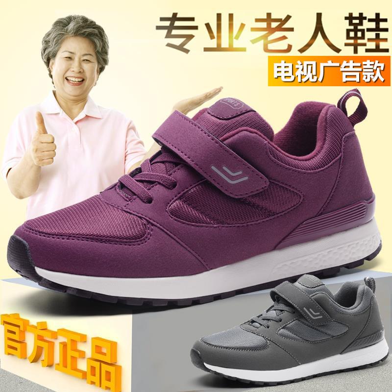 秋冬季足力安全老人鞋正品女软底防滑妈妈爸爸鞋中老年健步鞋男