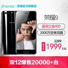 领券低至1999华为honor荣耀荣耀9智能全网通手机官方旗舰店