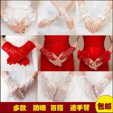 结婚防晒女手套简约春秋夏季薄 韩式蕾丝新娘婚纱手套红色镂空短款