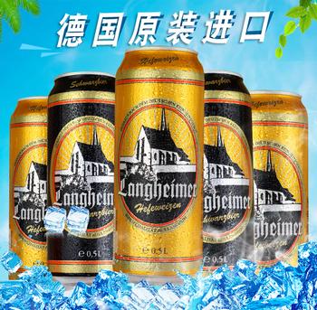 德国原装进口啤酒朗海莫大麦黑啤