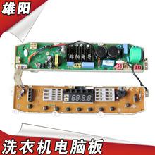 原装LG变频洗衣机电脑板XQB75-S3PD EBR60858105主板 EAX60681001