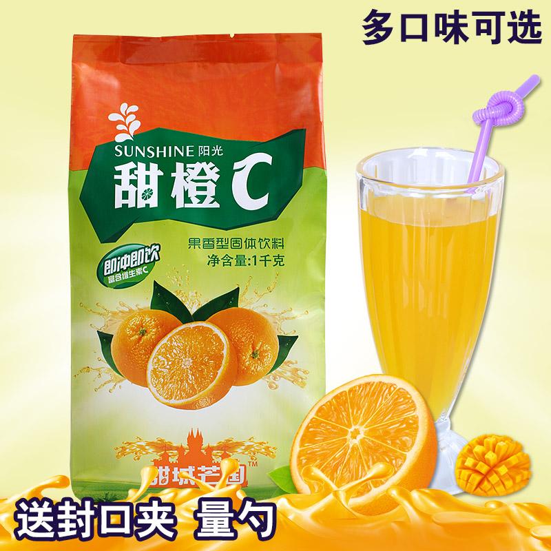 果汁粉1000g鲜橙多橙汁粉速溶果汁粉冲饮品固体果味饮料粉包邮