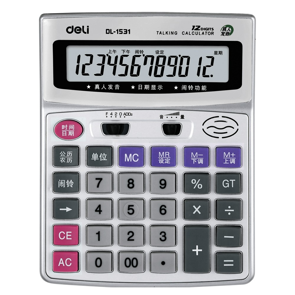 包邮 得力语音型计算器 得力计算器 附送电池2节 1531 LCD液晶屏