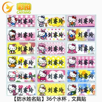 【彩阳】幼儿园宝宝 姓名贴纸 姓名条 防水名字贴 贴纸 标签