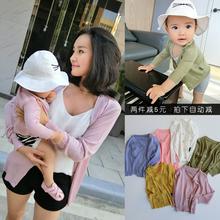 辰辰妈女宝宝针织开衫空调衫 婴儿空调开衫夏亲子装母女装薄外套