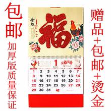 2017年正度六开高档七彩艺雕工艺福字吊牌挂历 日历多款 年历 包邮