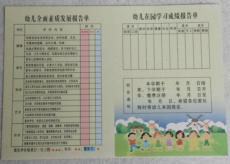 幼儿园全面素质发展报告单儿童奖状在园学习成绩单