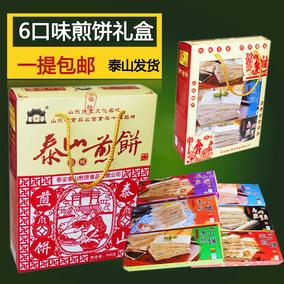 岱宗坊泰山香酥煎饼礼盒装 山东泰安泰山特产 带馅夹心