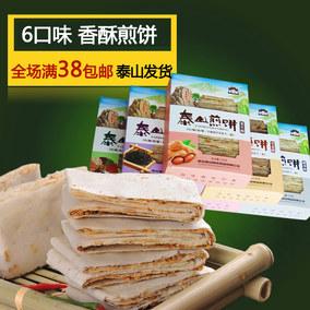岱宗坊泰山香酥煎饼150g 夹心加馅薄脆花生芝麻山东泰安特产