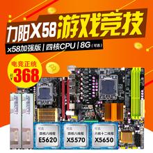 力阳全新台式电脑x58大主板 1366  服务器内存可配x5570CPU套装79