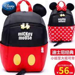 迪士尼米奇米妮双肩包1-3-5岁女童男宝宝可爱背包儿童幼儿园书包