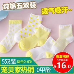 婴儿全棉袜子春秋夏款童袜网眼透气薄男女大童宝宝纯棉袜0-1-3岁
