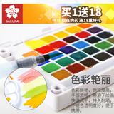 日本樱花固体水彩颜料套装透明固体颜料樱花水彩24色48色