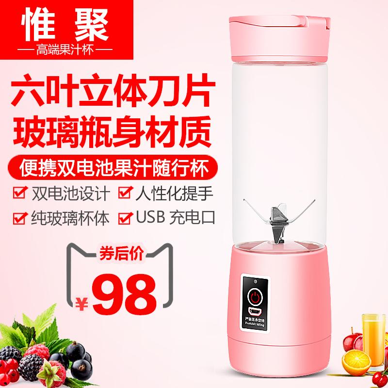 迷你料理果汁機便攜式電動玻璃榨汁機充電隨身