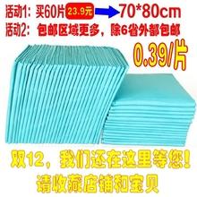 大人护理垫7080大人尿垫老年纸尿裤尿不湿老人纸尿片一次姓隔尿垫