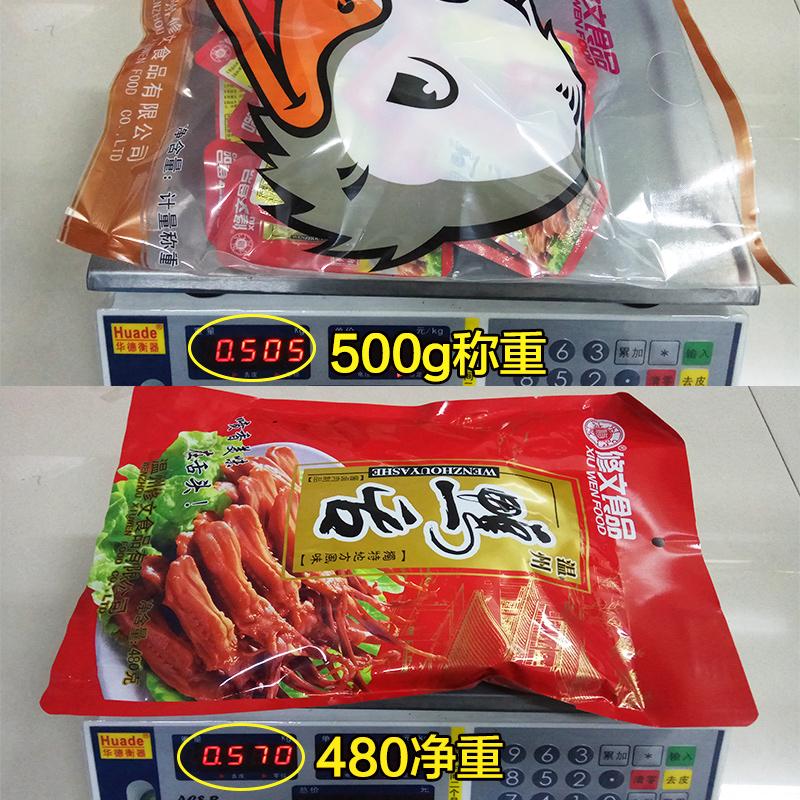 500g 温州特产修文鸭舌酱香鸭舌头特色小吃休闲鸭舌零食散装称重