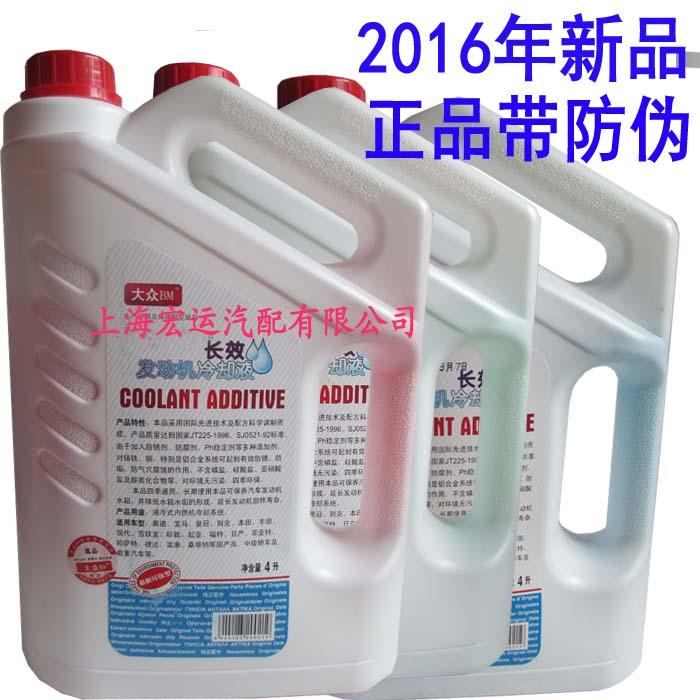 大瓶防冻液 大众BM冰点-25℃ 长效发动机冷却液4L 红色绿色环保