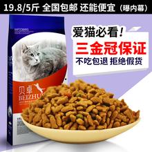 特价 贝卓 猫粮5斤 海洋鱼味 成猫幼猫猫粮猫食主粮 包邮免运费