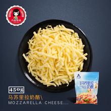 巧厨烘焙妙可蓝多马苏里拉芝士碎披萨饭拉丝奶油奶酪原料450g